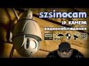 Посылка из Китая Камера наружного наблюдения Szsinocam SN-PTZ-200 Full HD