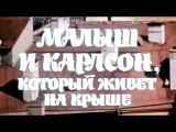 Малыш и Карлсон, который живет на крыше (1971) Знаменитый спектакль В. Плучека и М. М...