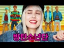 BTS (방탄소년단) - DNA (Russian Cover   на русском) 防弾少年団