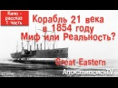 Корабль Great Eastern - артефакт из прошлого