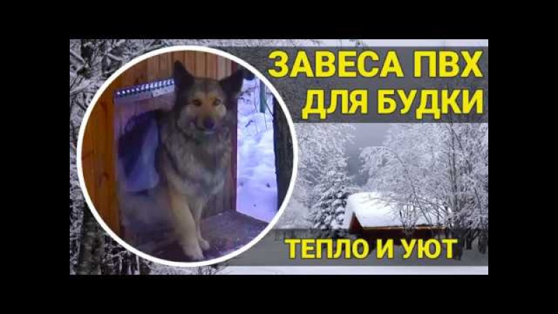 Завеса ПВХ для собачьей будки! Защита от мороза и ветра!