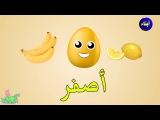 Детский арабский развивающий мультик без музыки (no music) 3 children's Arabic educational cartoon