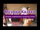 Музыка Казаха - сборник современных казахских песен #008