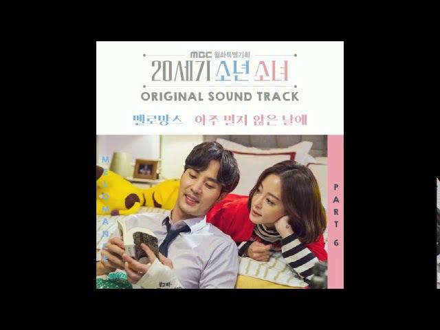 멜로망스(MeloMance) - 아주 멀지 않은 날에 20th Century Boy and Girl Part.6 / 20세기 소년소녀 OST Part.6