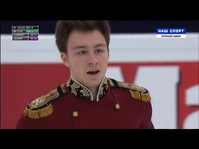 DMITRI ALIEV / ДМИТРИЙ АЛИЕВ 2018 SP - MOSCOW - EUROPEAN FIGURE SKATING CHAMPIONSHIPS