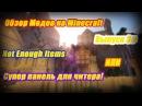 Обзор модов на Minecraft Выпуск 3 Not Enough Items или Супер панель для читера! 