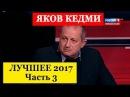 Яков Кедми Лучшее 2017 Часть 3
