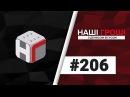 Наші гроші №206 Розстріл Хмельницького Майдану і екс Портнова 2018 02 26