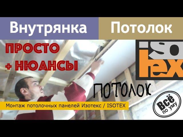 Потолок. Монтаж потолочных панелей Изотекс/Isotex. Все по уму