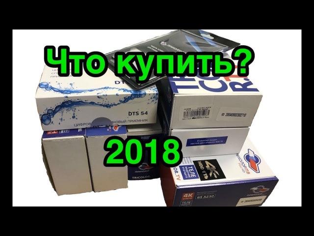 Триколор ТВ 2018 год Покаяние антеннщика