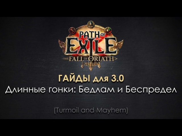 Path of Exile 3.0 / ГАЙД-ОБЗОР по гонкам Бедлам и Беспредел