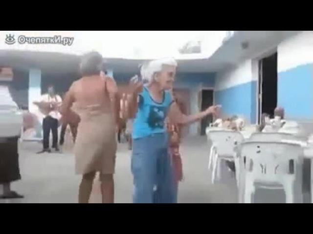 Старушка под лезгинку
