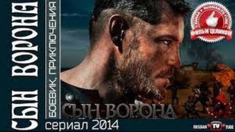 сын ворона 3-4 серии(8)Россия 2014 масштабный, зрелищный, эпичный исторический боевик