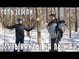 Лыжное попури СОЛЬ ЗЕМЛИ
