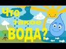 Что такое ВОДА Энциклопедия для детей Развивающий мультик для Детей Знакомств