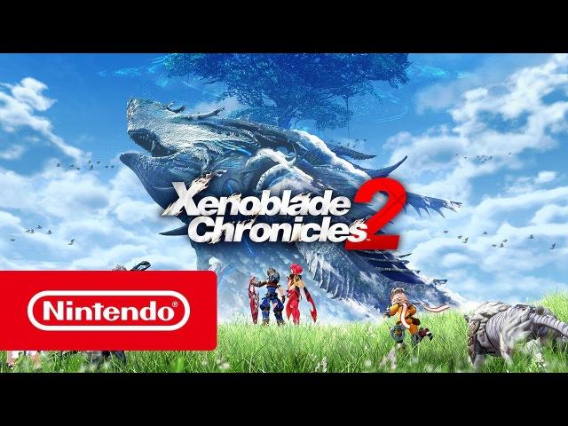 Xenoblade Chronicles 2 — релизный трейлер (Nintendo Switch)