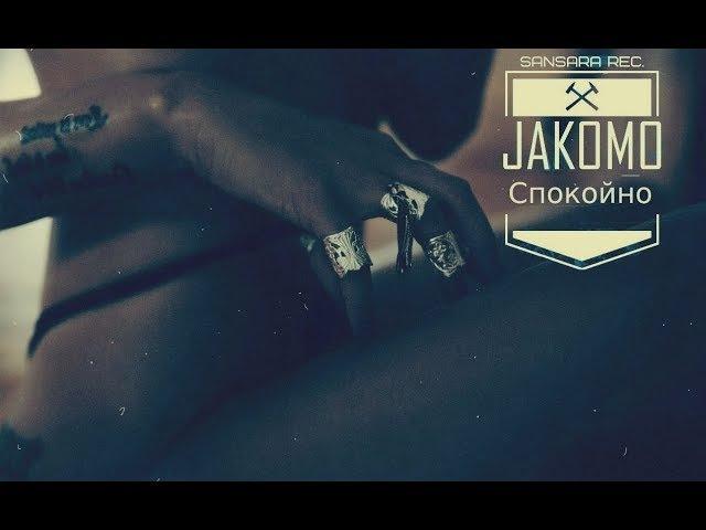JAKOMO - Спокойно (2018)
