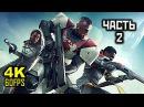 Destiny 2, Прохождение Без Комментариев - Часть 2 Осколок Странника PC 4K 60FPS