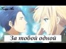 Романтичный аниме клип про любовь За тобой одной