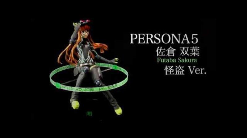 大人気RPG『ペルソナ5』、AMAKUNIフィギュアシリーズ第 20108