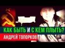 Андрей Топорков как быть и с кем плыть Возрождённый СССР Сегодня