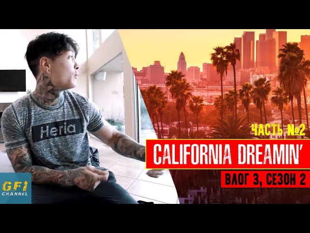 Куда приводят мечты: California Dreamin'. Часть 2 - L A Fit Expo 2018 (Крис Хериа Влог 3 S2)