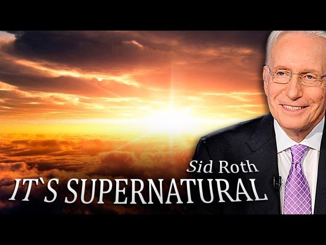 Он был на небе. Откровение о Небесах Это сверхъестественно Сид Рот