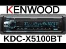 Обзор процессорного головного устройства Kenwood KDC-X5100BT