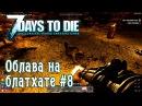 Игра 7 Days to Die прохождение Подземный бункер терпит фиаско и дерзкий побег во время штурма 8