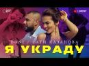 DONI feat. Сати Казанова - Я украду премьера клипа, 2017