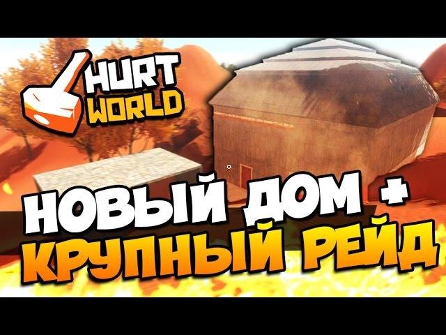 HURTWORLD - НОВЫЙ ДОМ КРУПНЫЙ НОЧНОЙ РЕЙД! 46