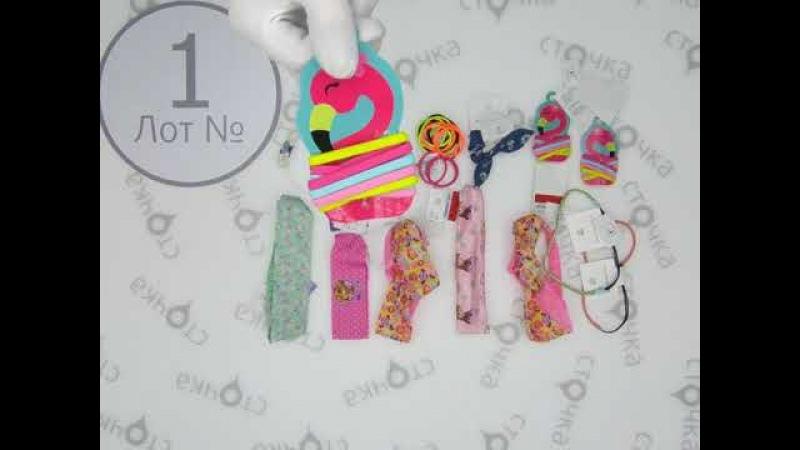 CHILDREN CA accessories 1, сток одежда оптом
