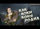 Скандинавская мифология :Как Локи коня родил