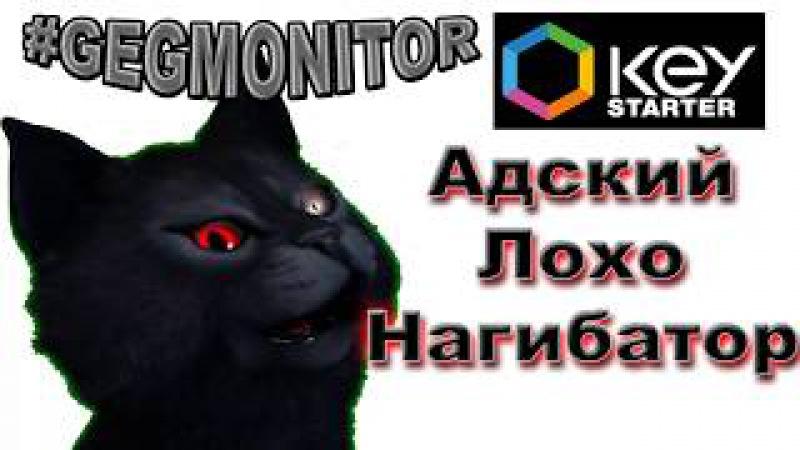 KeyStarter Заработок в интернете без вложений 1000 рублей в час GEGMONITOR