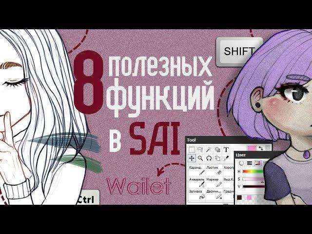 8 ПОЛЕЗНЫХ ФУНКЦИЙ в SAI цветной лайн окно для референсов тень обводка🎨 смотреть онлайн без регистрации