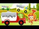 Машинка Едет Далеко - Песенки для детей Машинка мультик про машинки -Фиксики -Сем...