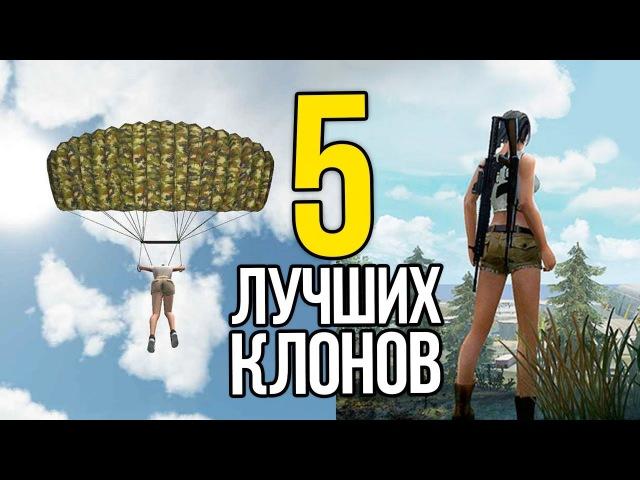 5 ЛУЧШИХ БЕСПЛАТНЫХ КЛОНОВ PLAYERUNKNOWN'S BATTLEGROUNDS!