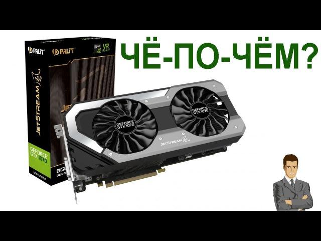 Майнинг на видеокартах Palit GeForce GTX 1070 JetStream! / Майнинг криптовалют Zcash и Ethereum