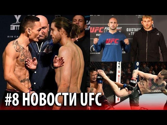 НОВОСТИ UFC 8 ГАВАЕЦ ПРОТИВ МЕКСИКАНЦА ОЗДЕМИР VS ГУСТАФФСОН UFC review