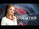 В центре событий с Анной Прохоровой - 12.01.2018