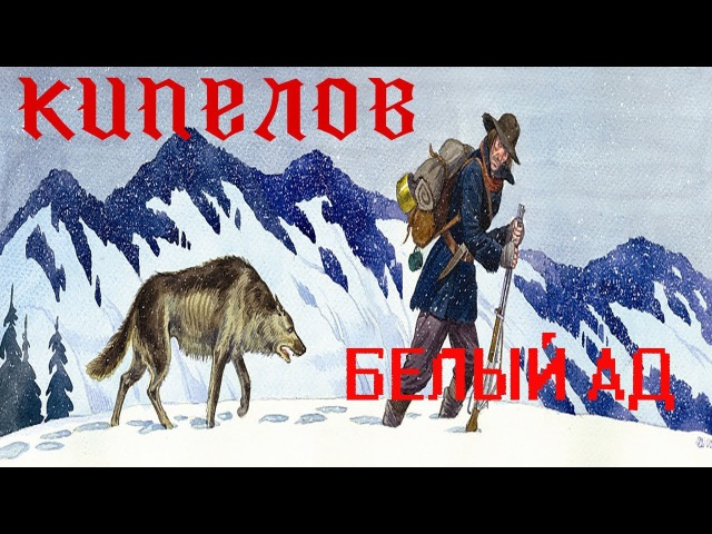 Белый Ад Гр КИПЕЛОВ Клип по фильму Любовь к жизни Джек Лондон
