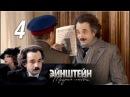 Эйнштейн Теория любви 4 серия Биография мелодрама детектив 2013 @ Русские сериалы