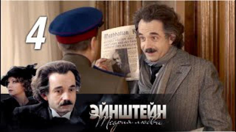 Эйнштейн. Теория любви. 4 серия. Биография, мелодрама, детектив (2013) @ Русские сери ...