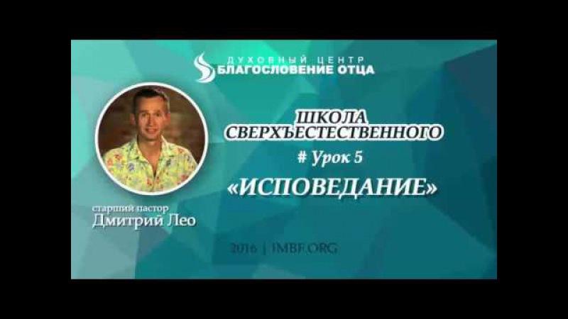 Урок 5 - Исповедание - Школа сверхъестественного (Дмитрий Лео) imbf.org