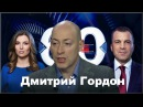 Дмитрий Гордон: «Мне позвонили из канала Россия 1 .»