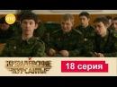 Кремлевские Курсанты 18