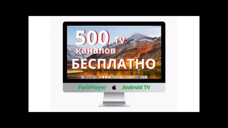 Как настроить ForkPlayer на Android tv .📺 500 TV каналов бесплатно