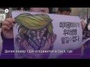 Японцы устроили акции протеста в связи с визитом Трампа в страну
