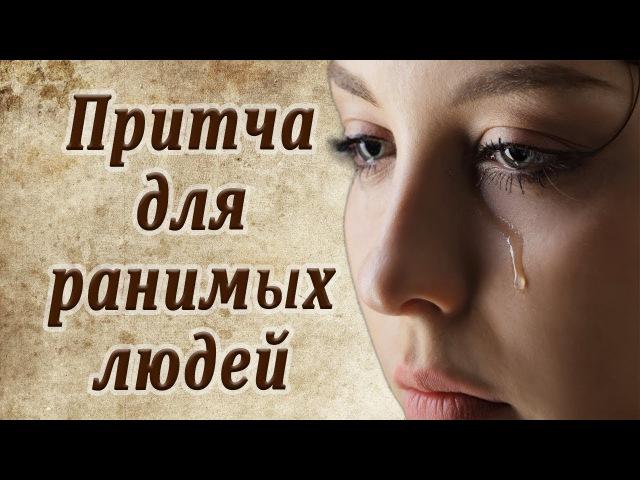 Мудрая Притча для ранимых людей. Екклесиаст