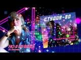 Студия-80 - Но я не верю ( CD, 2014 )